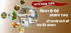 Kitchen के ऐसे आसान Tips जो आपके खाने को बना देंगे आसान
