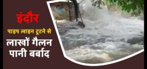 Indore Madhya Pradesh: पाइप लाइन टूटने से लाखों गैलन पानी बर्बाद
