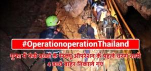 Thailand: गुफा में फंसे बच्चों के रेस्क्यू ऑपरेशन के पहले चरण जारी, 4 बच्चे बाहर निकाले गए