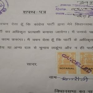 विधानसभा चुनाव को लेकर MP कांग्रेस का अनोखा प्रयोग, नेताओं से 10 रुपए के स्टांप पेपर पर मांगा एफिडेविट