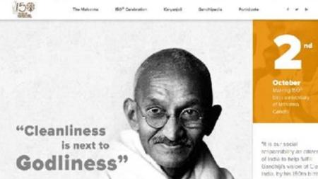 महात्मा गांधी की 150वीं जयंती पर राष्ट्रपति ने लॉन्च किया वेब पोर्टल और लोगो, मिलेगी विशेष जानकारियां